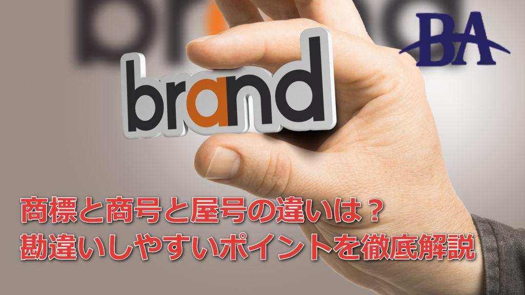 商標と商号と屋号の違いは?勘違いしやすいポイントを徹底解説