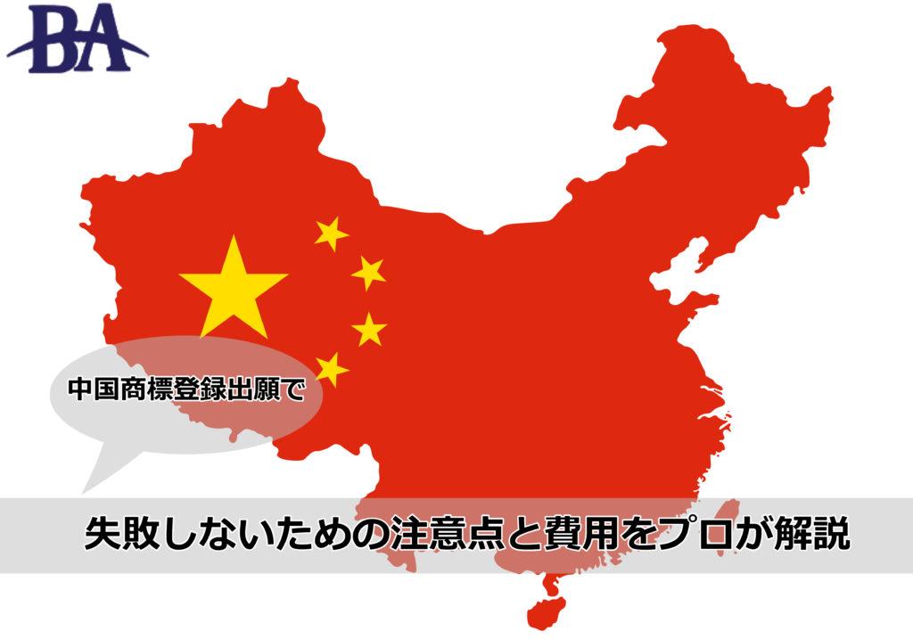 中国商標登録出願で知らないと失敗する注意点と費用