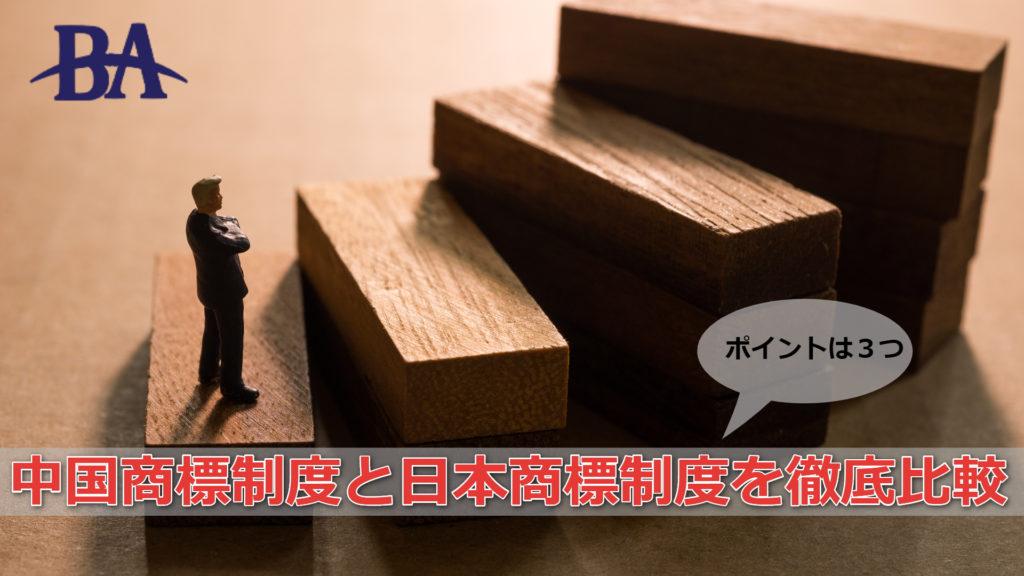 中国商標の商標登録までの流れと期間は日本と何が違う?