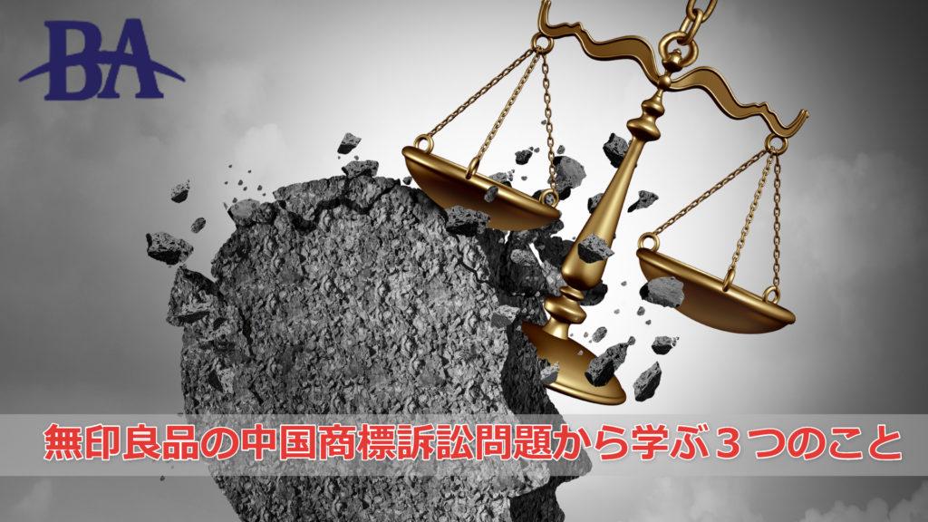 無印良品の中国商標訴訟問題はなぜ起こったのか