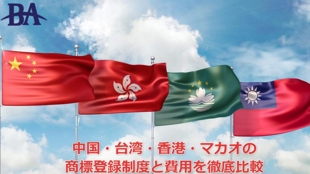 台湾・香港・マカオの商標登録制度と費用は中国とどう違うのか?