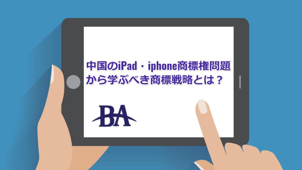中国のiPad・iphone商標権問題から学ぶべき商標戦略